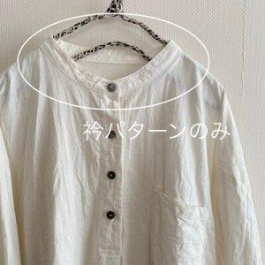 画像1: ヘンリーネックシャツ衿オプション (1)