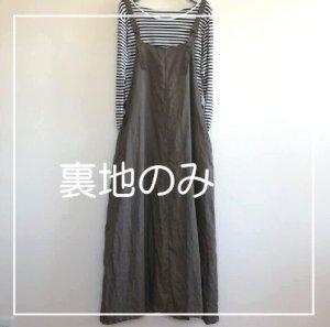 画像1: サロペットスカートオプション (1)