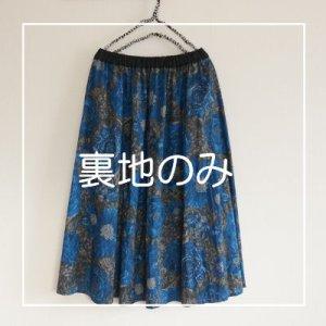 画像1: フレアースカートオプション (1)